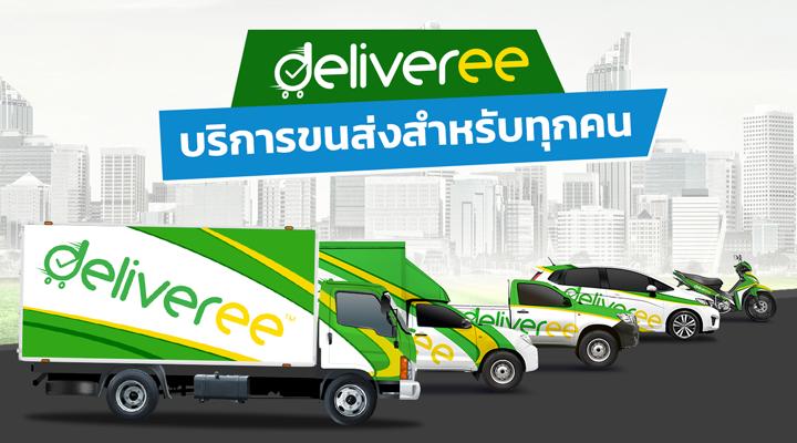 Deliveree บริการขนส่งสำหรับทุกคน