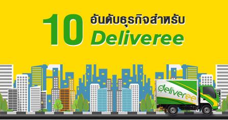 10 อันดับธุรกิจสำหรับ Deliveree