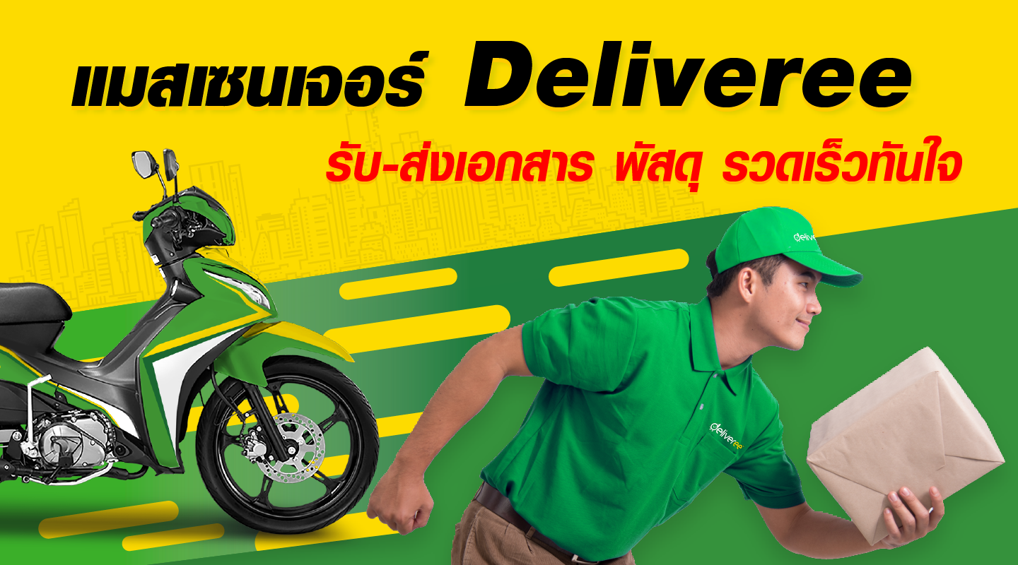 Deliveree document and package delivery