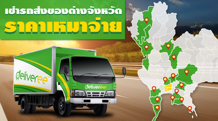 Deliveree Long Haul Fixed Price Service