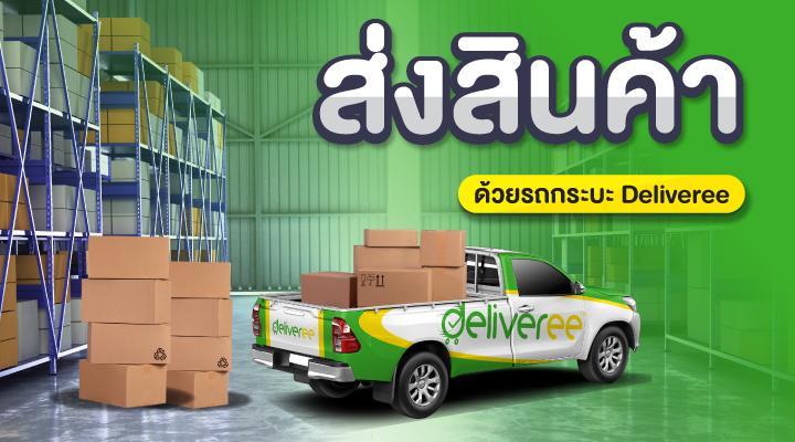 เช่ารถกระบะ Deliveree พร้อมคนขับ เพื่อขนสินค้า ขนย้าย จัดส่งสินค้าขนาดใหญ่