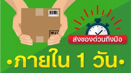 ส่งพัสดุภายใน 1 วัน ด้วยบริการขนส่ง Deliveree