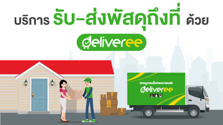 Deliveree_Door to Door Parcel Delivery