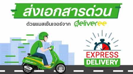ส่งเอกสารด่วน ใช้บริการแมสเซ็นเจอร์จาก Deliveree เข้ารับเอกสารถึงที่ภายใน 45 นาที