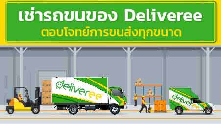 Deliveree บริการเช่ารถขนของหลากหลายประเภท ครอบคลุมการขนส่งทุกขนาด
