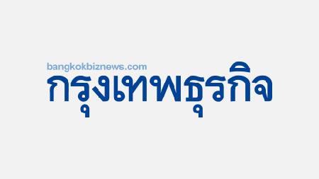 Bangkok Biz News Logo