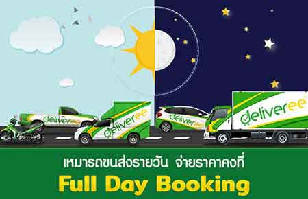 Full-Day-Booking-Blog-1