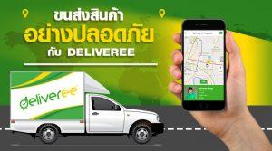 ขนส่งสินค้าปลอดภัยด้วยบริษัทรับขนส่งสินค้าเอกชน Delivere...
