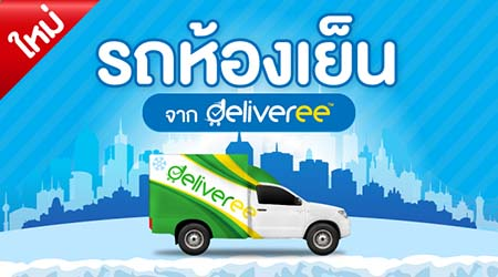 Deliveree_Chilled-Truck-Debut