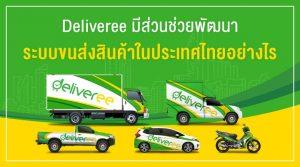 รีวิวบริการรถรับจ้างขนส่งสินค้าและบริษัทรับขนส่งสินค้าภา...