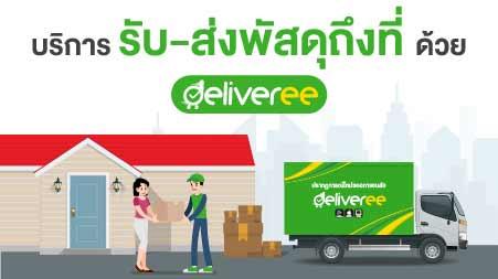 Deliveree_Door to Door Parcel Delivery_Thumnail