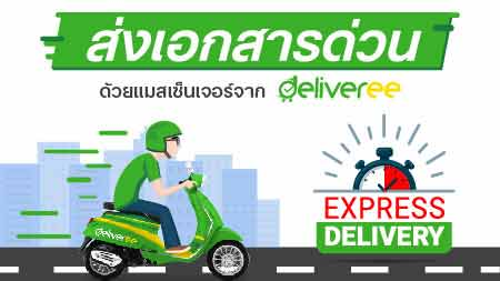 Deliveree_document express delivery thumbnail