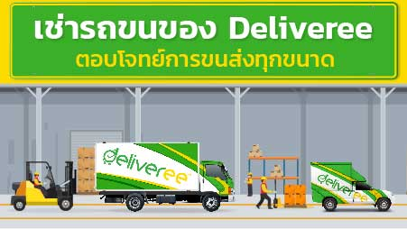 Deliveree_vehicle-rental-for-every-delivery-size