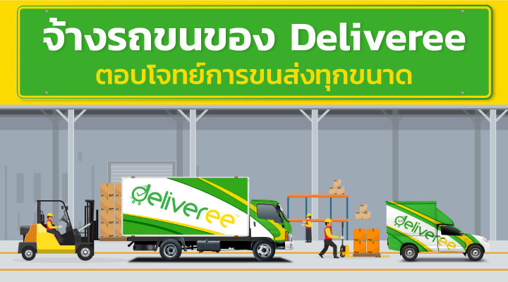 Truck-Rental-For-Delivery