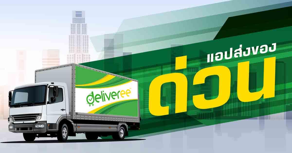 Thailand's Leading Business Logistics Company I Same Day Service