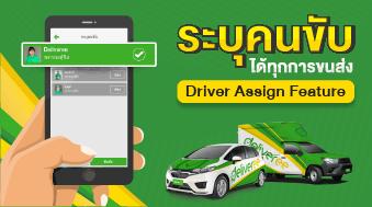 Deliveree Driver Assign_og