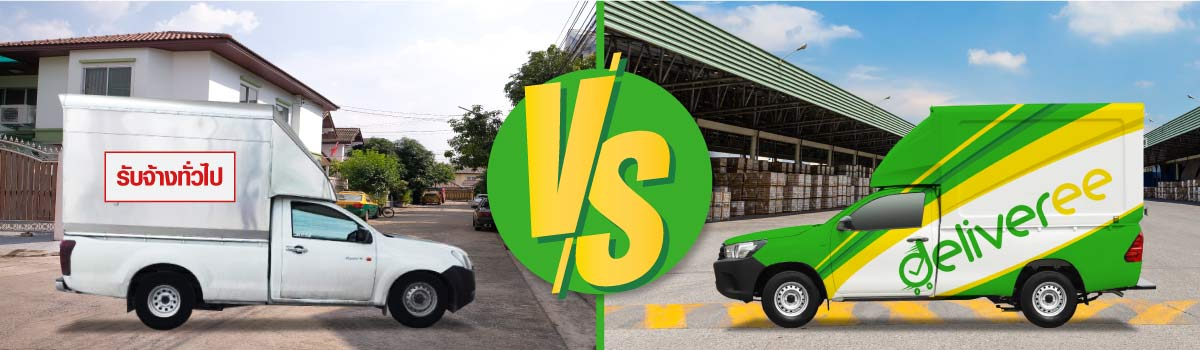 Traditional-vs-On-Demand-Logistics