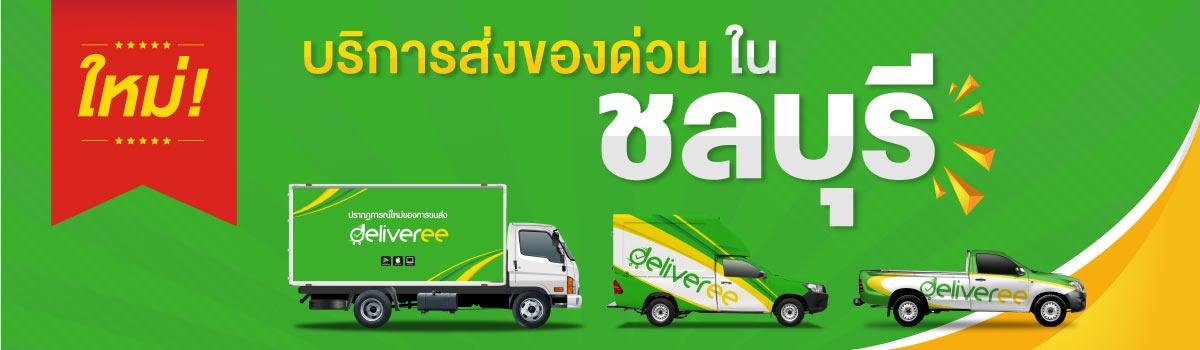 Delivery Service Chonburi_TH