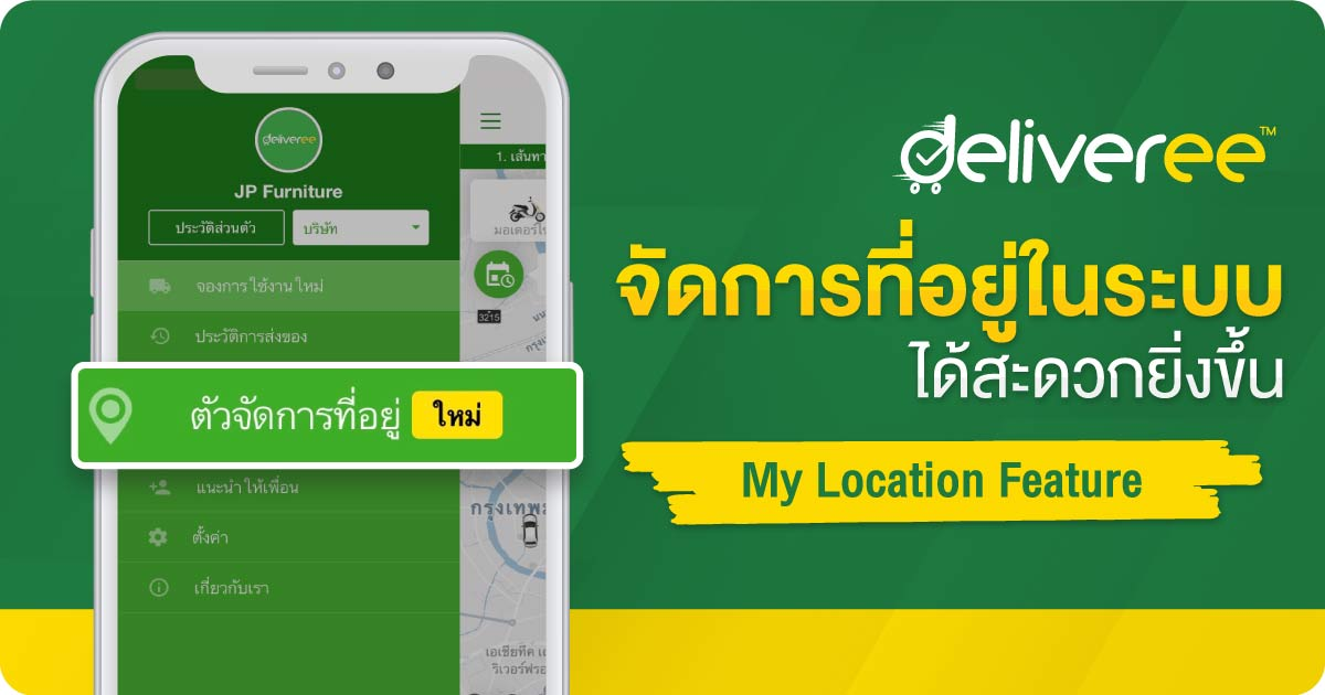 My-Locations_og