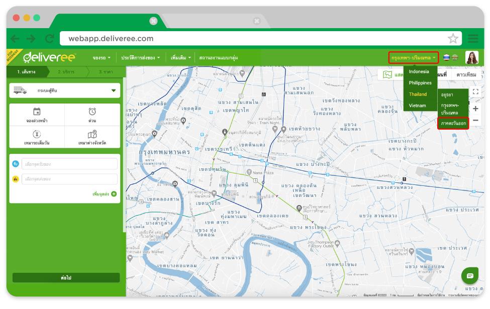 Deliveree web app megazone