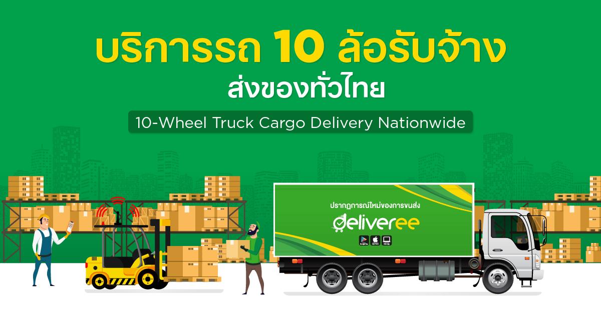 10W-Truck-Cargo-Delivery-Nationwide_og