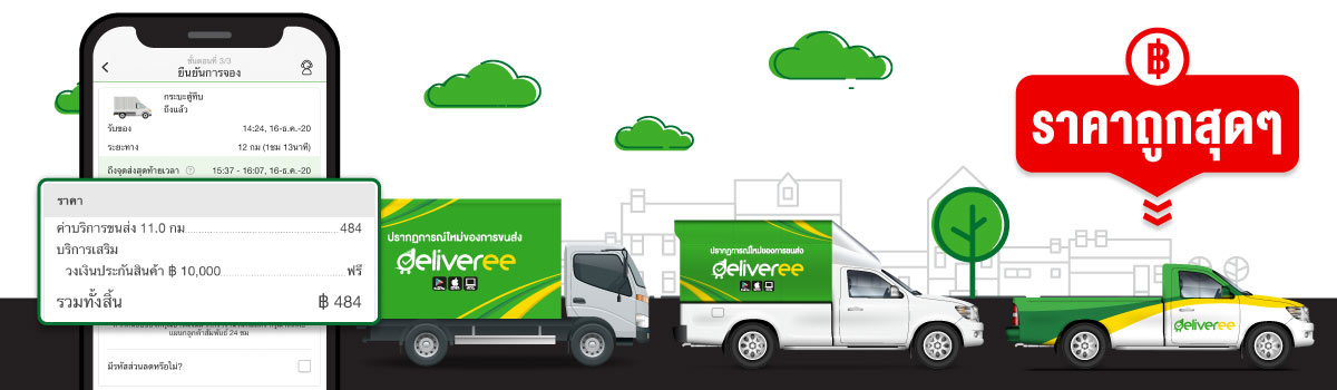 Delivery-Fee