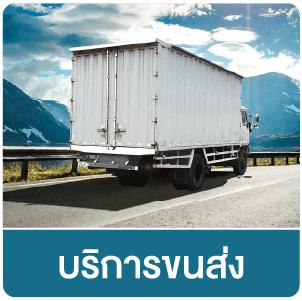 Trucking TH