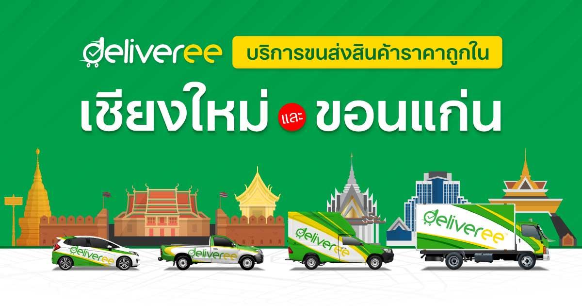 Chiang-Mai_Khon-Kaen-Expansion_og