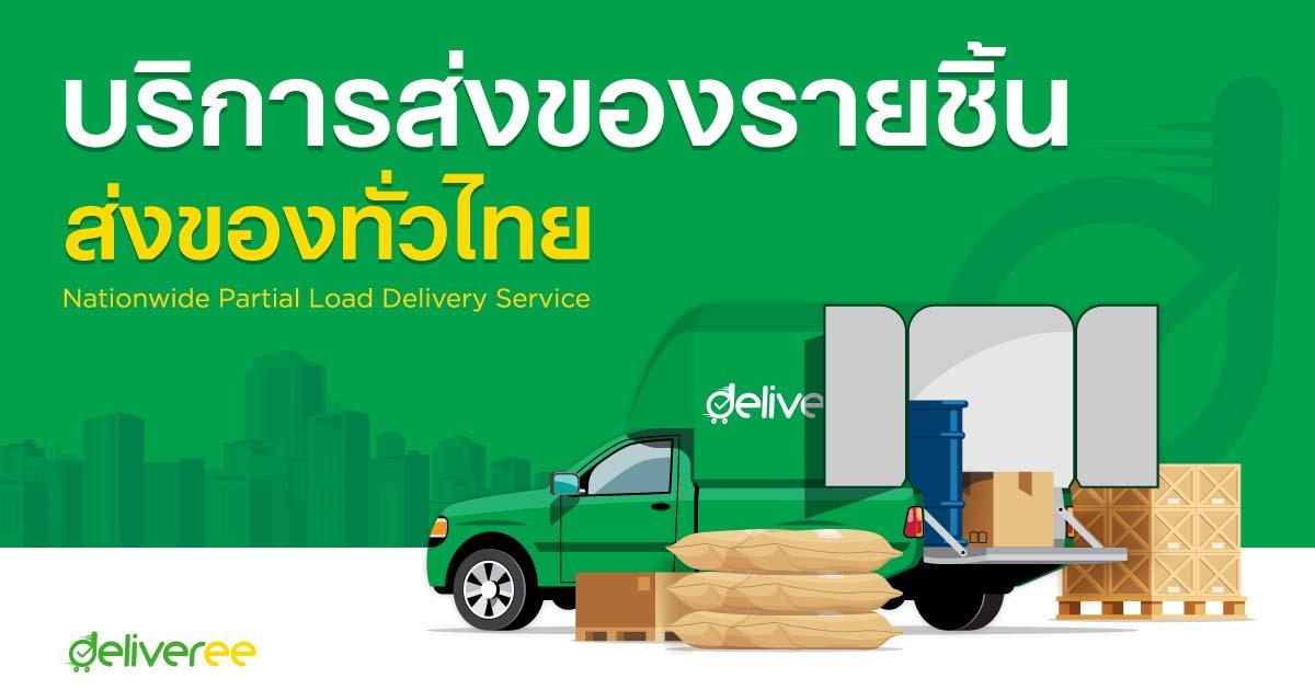 Partial-Load-Delivery-Service_og